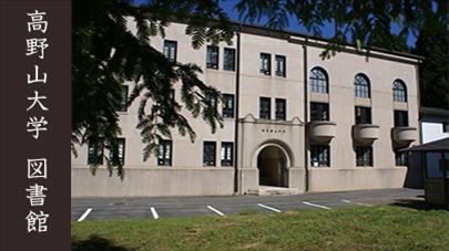 高野山大学 図書館