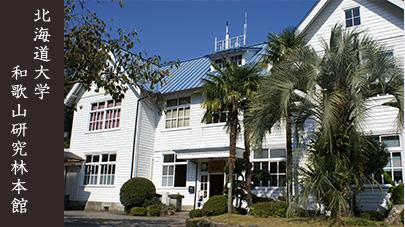 北海道大学農学部林野演習場和歌山研究林本館
