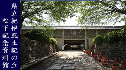 紀伊風土記の丘松下記念館