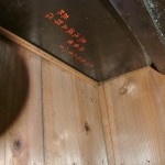 4.作者名が刻まれた字袋天板の裏側