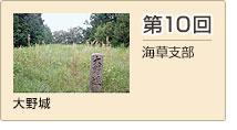 紀州さんぽ数珠つなぎ10
