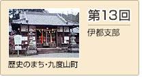 紀州さんぽ数珠つなぎ13