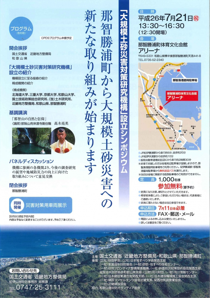 大規模土砂災害対策研究機構設立シンポジウム