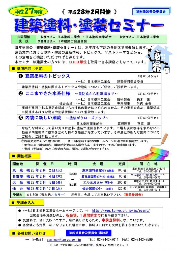H27建築塗料塗装セミナー案内HP (1)_01