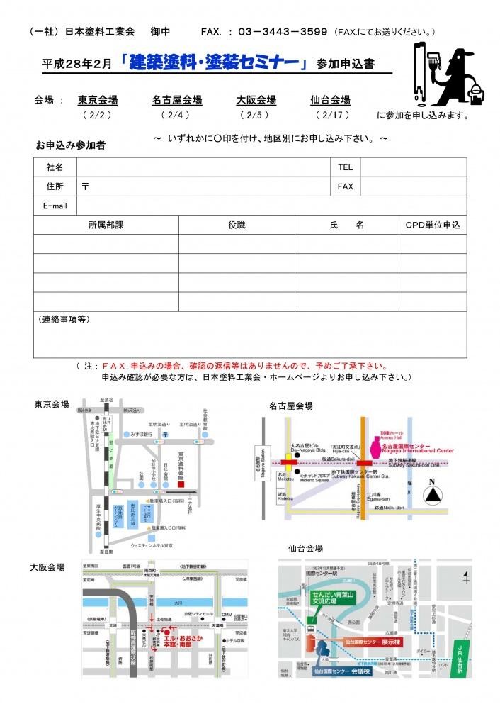 H27建築塗料塗装セミナー案内HP (1)_02