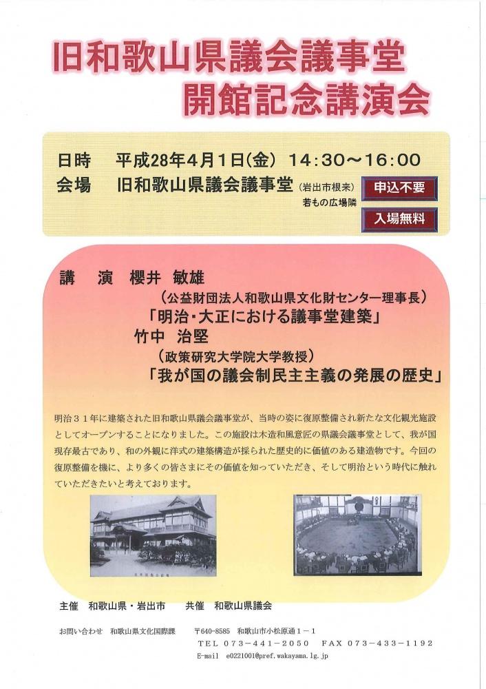 旧和歌山県議会議事堂会館記念講演会