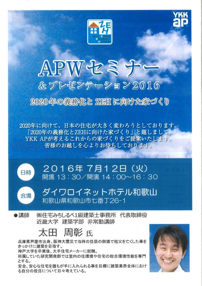 APWセミナー申込書 (2)