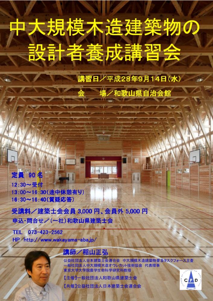 中大規模木造建築物ポスター