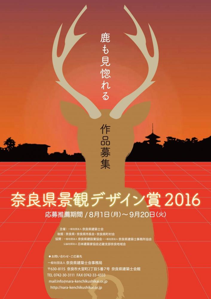 奈良県景観デザイン賞チラシ