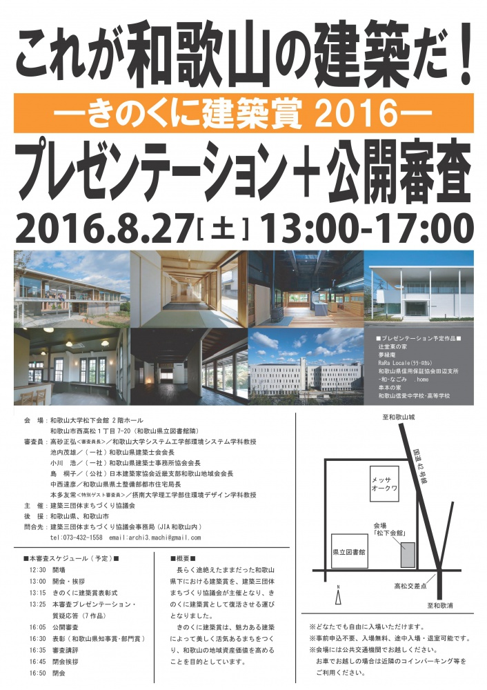 公開審査フライヤー_表_01