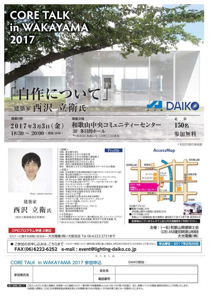 和歌山西沢立衛氏セミナー2017 最終_01