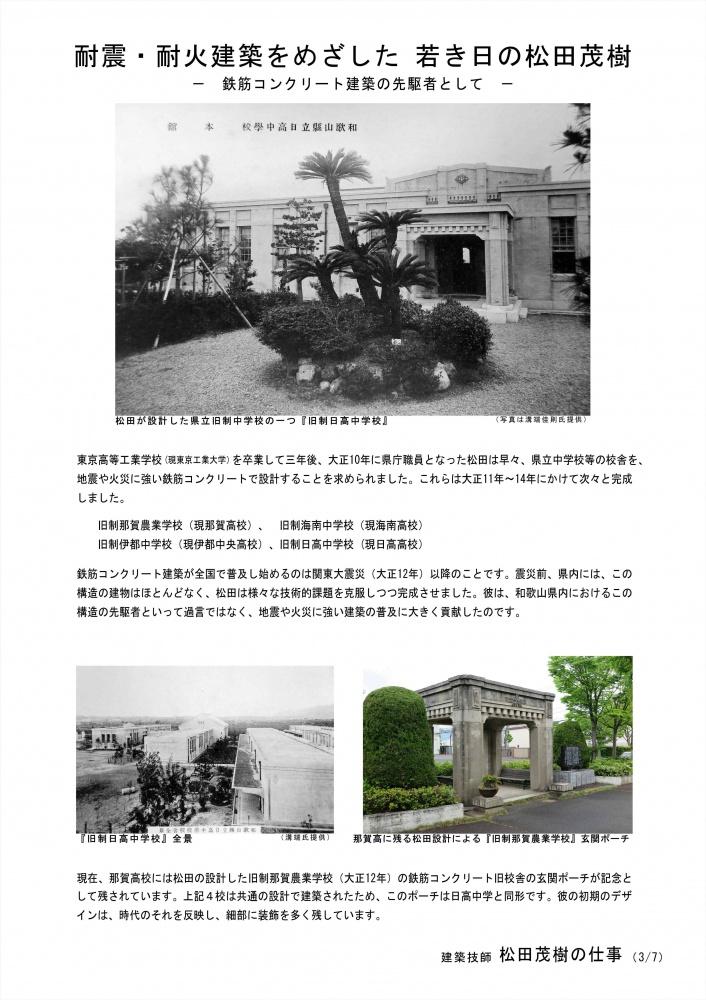 耐震・耐火建築をめざした 若き日の松田茂樹