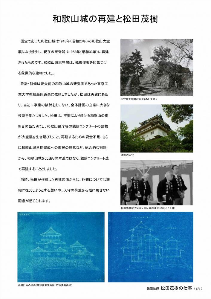 和歌山城の再建と松田茂樹