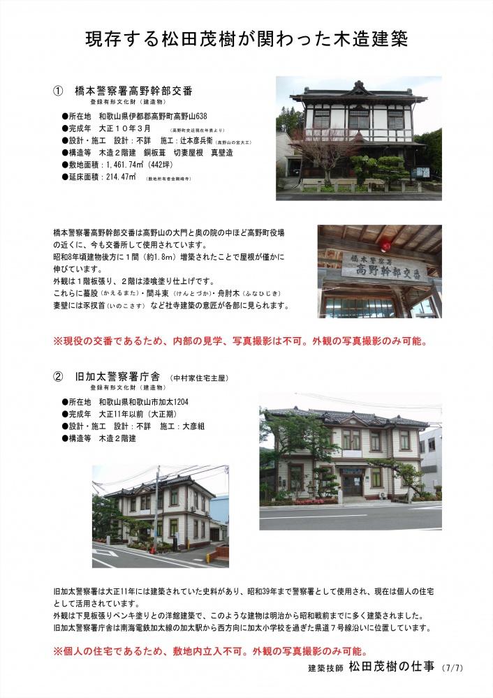 現存する松田茂樹が関わった木造建築