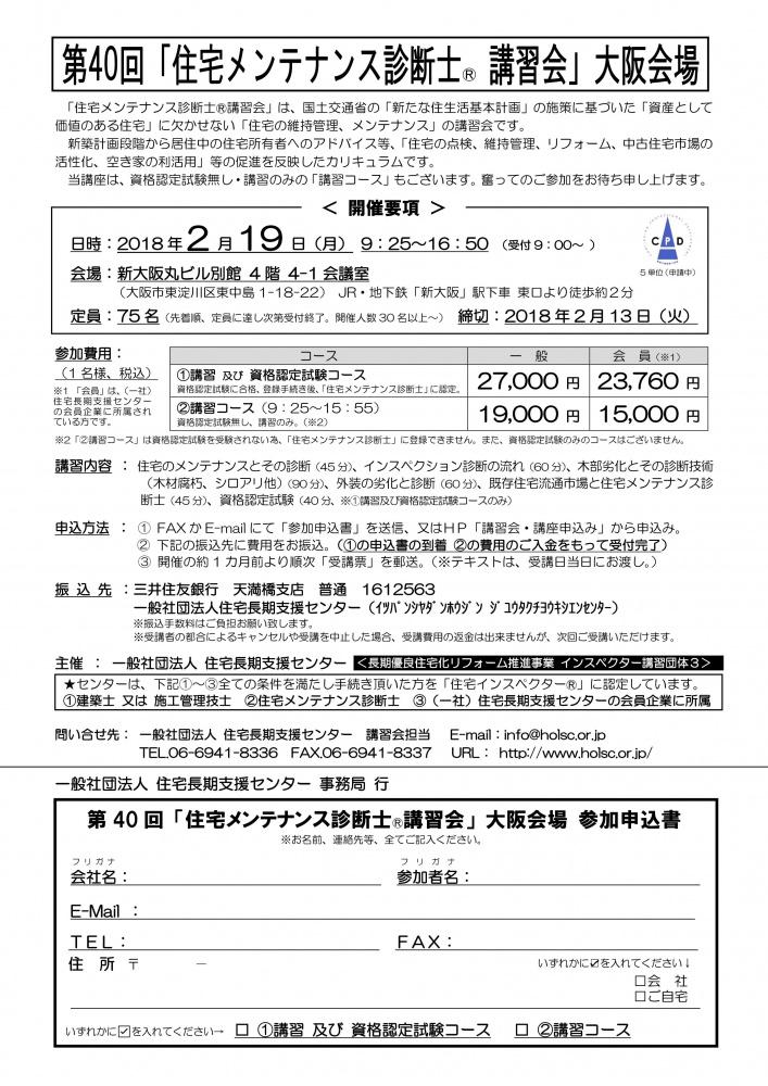 住宅メンテナンス診断士 大阪会場
