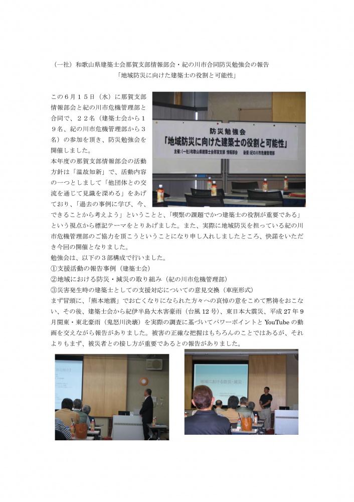 (一社)和歌山県建築士会那賀支部情報部会・紀の川市合同防災勉強会の報告