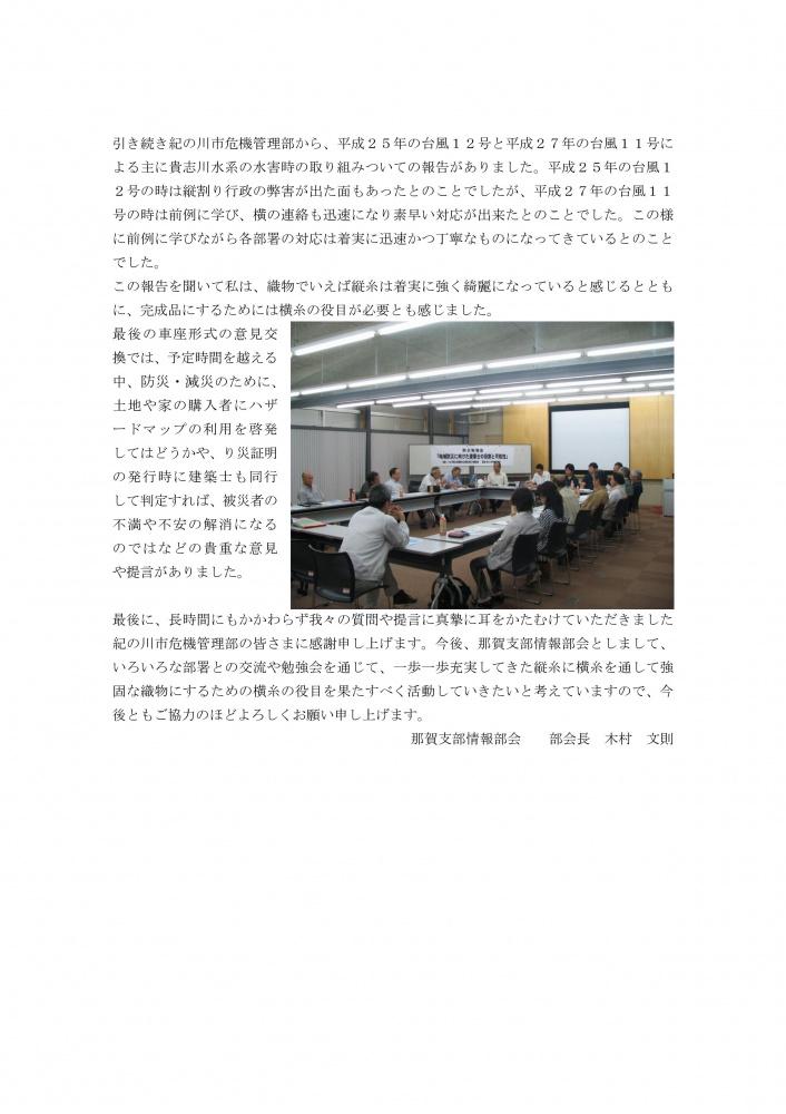 (一社)和歌山県建築士会那賀支部情報部会・紀の川市合同防災勉強会の報告2