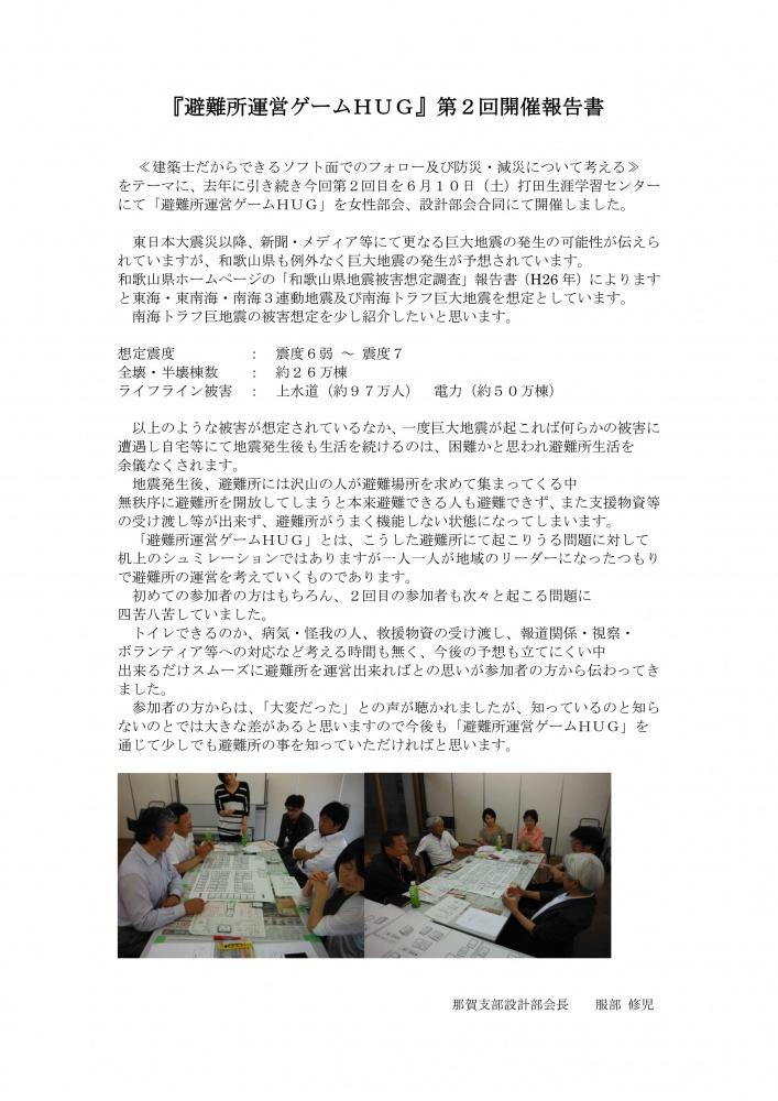 避難所運営ゲームHUG 第2回開催報告