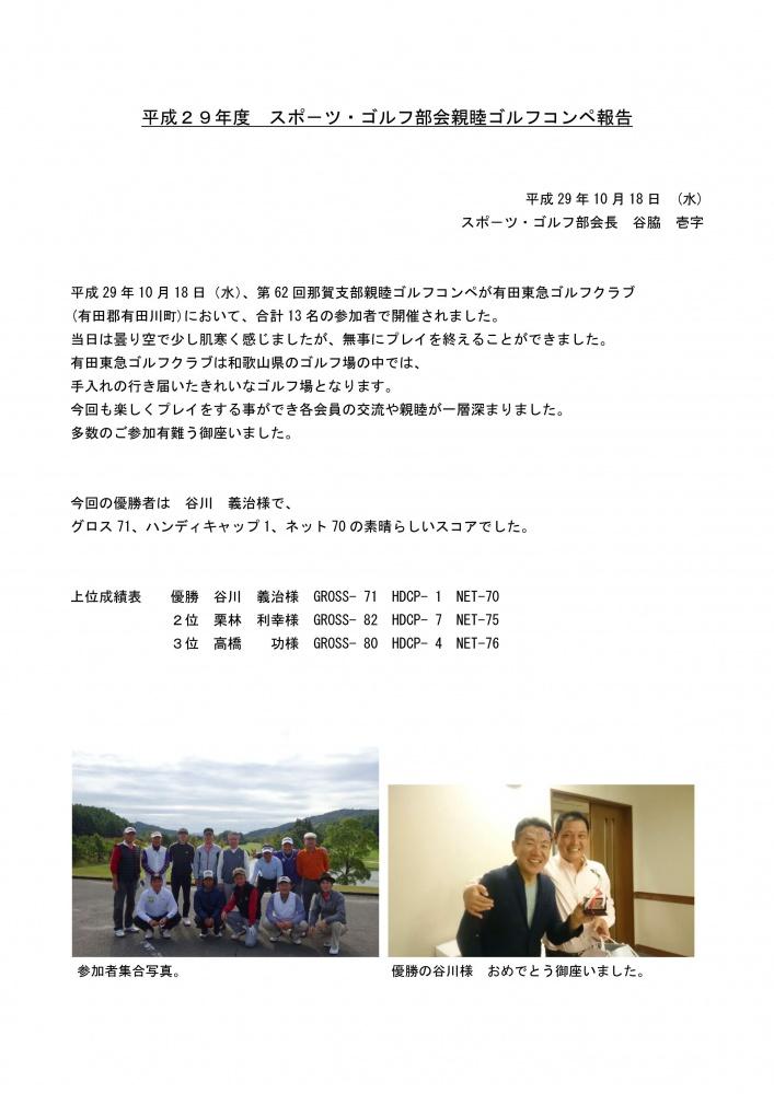 平成29年度スポーツ・ゴルフ部会親睦ゴルフコンペ報告