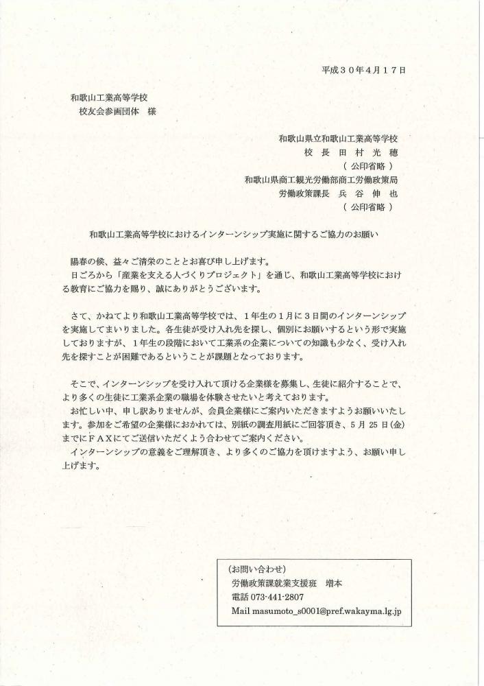 和歌山工業高等学校におけるインターンシップ実施に関するご協力のお願い