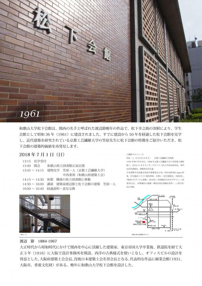 戦後モダニズム建築の魅力2