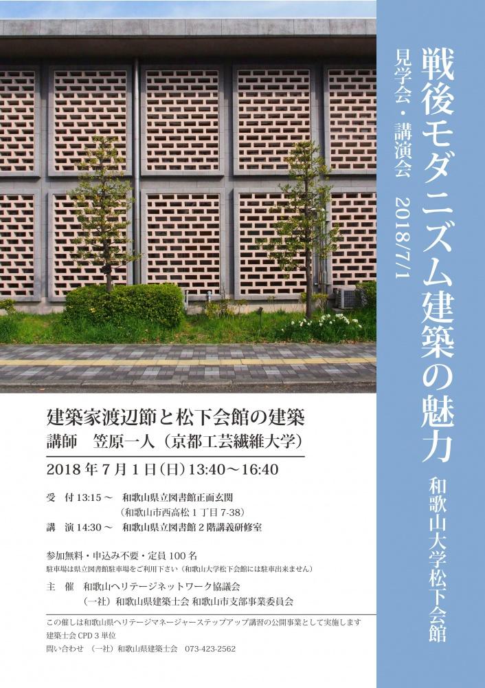戦後モダニズム建築の魅力1
