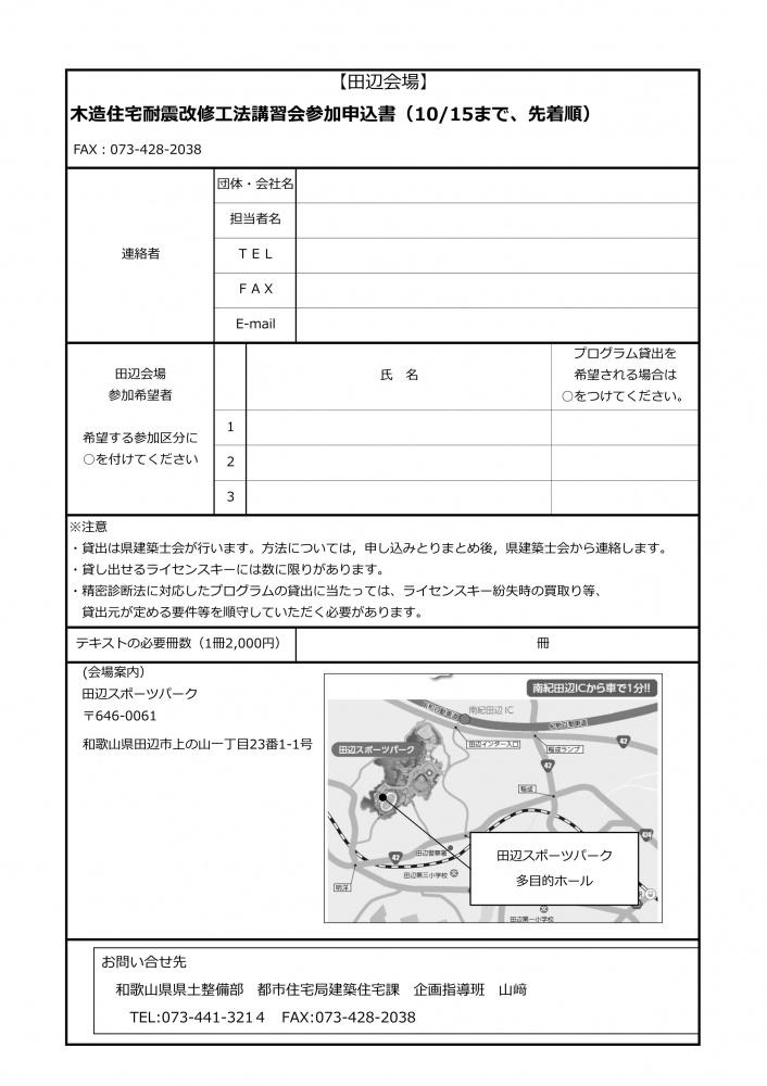 アドバンスコース申込書