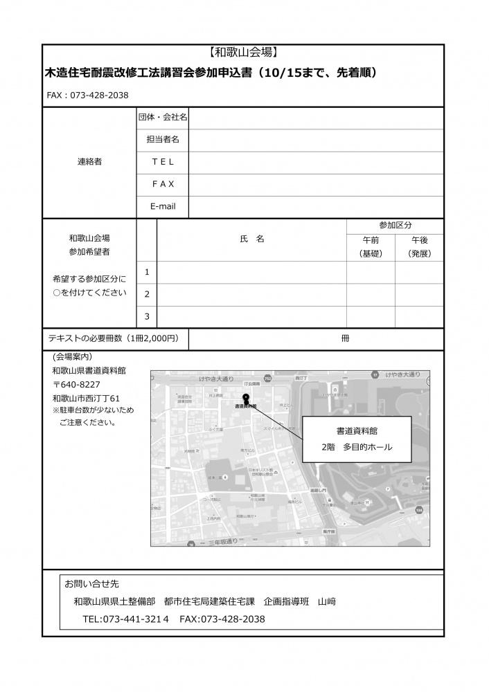 アドバンスコース申込書1