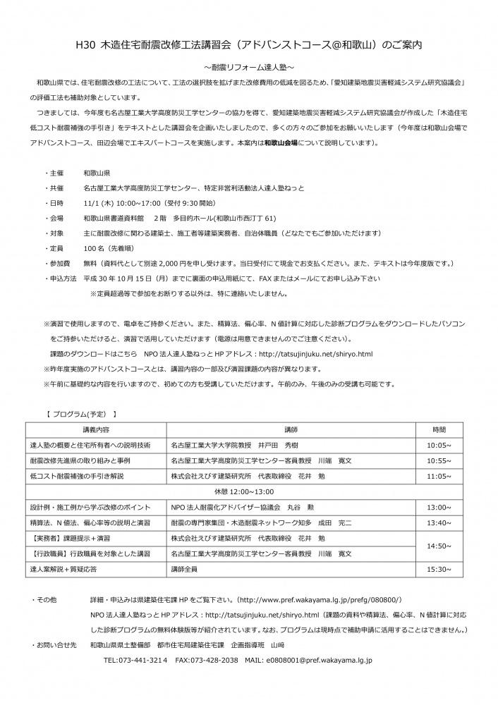 (11.1和歌山)木造住宅耐震改修工法講習会のご案内 (2)