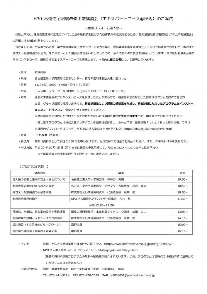 11.2田辺会場)木造住宅耐震改修工法講習会のご案内