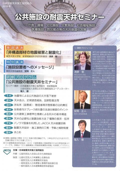 公共施設の耐震天井セミナー1