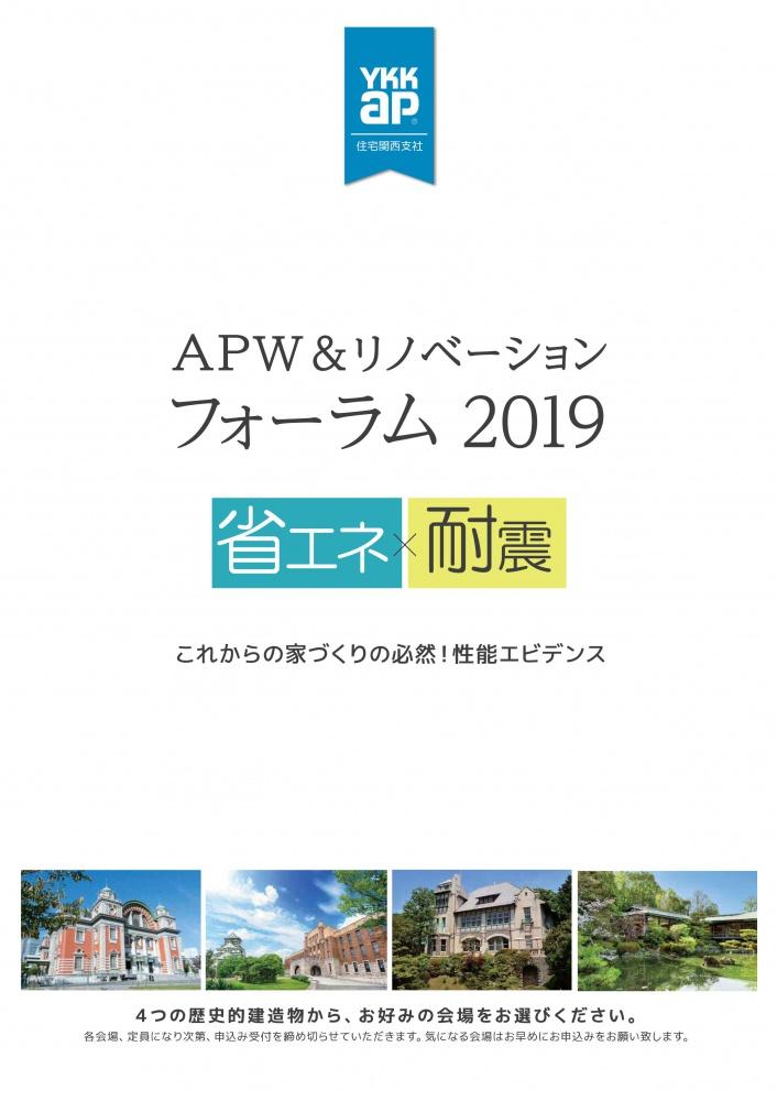 APW&リノベーションフォーラム2019①