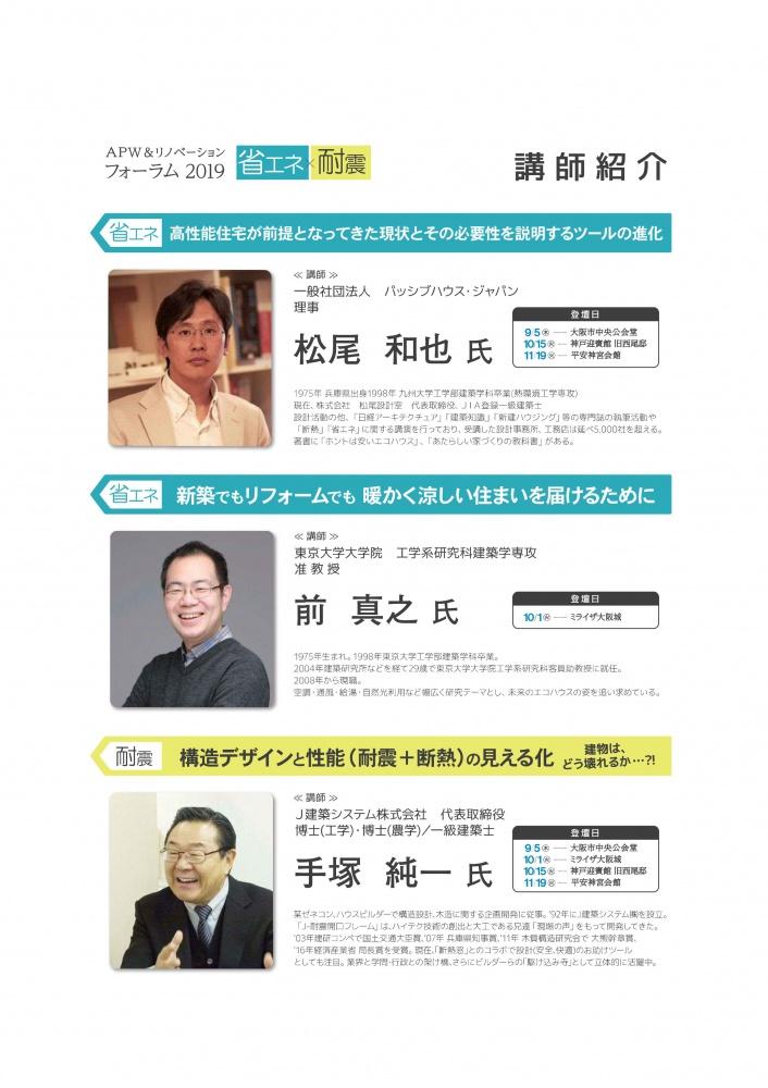 APW&リノベーションフォーラム2019③