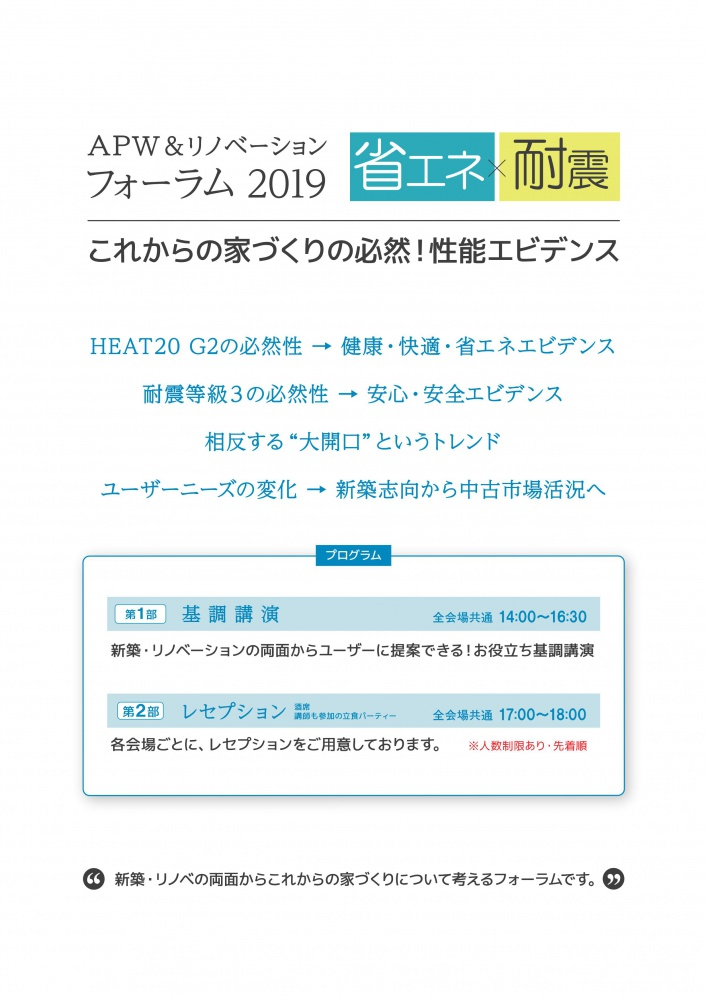APW&リノベーションフォーラム2019②