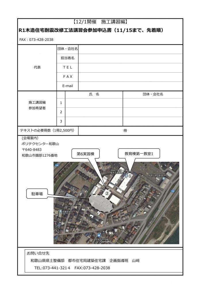 (12.1施工編)木造住宅耐震改修工法講習会のご案内2