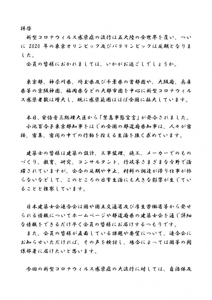 三井所会長メッセージ