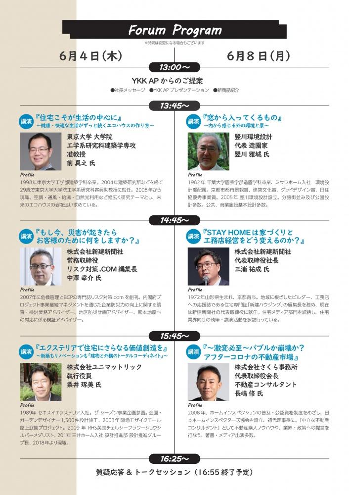 Live Stream Forum2020-2
