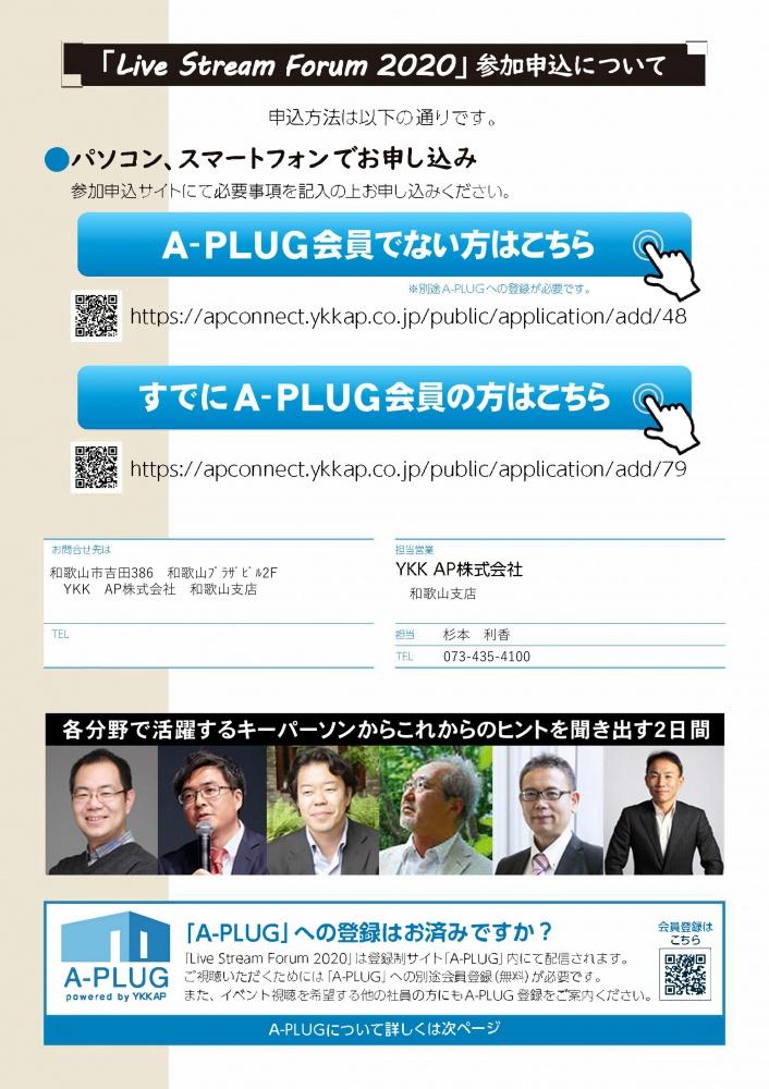 Live Stream Forum2020-3