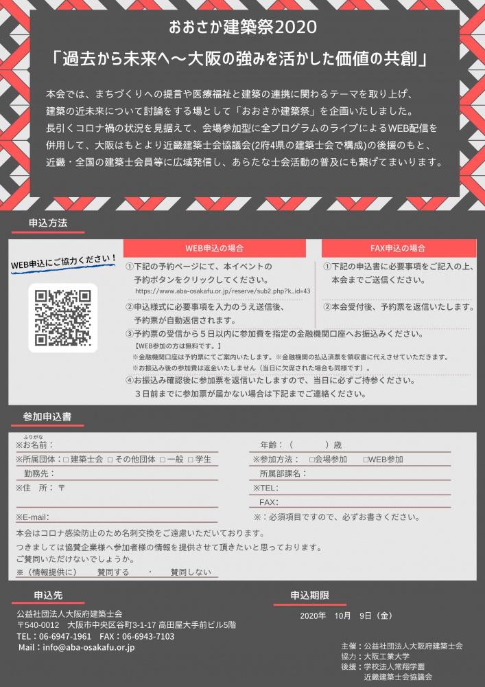おおさか建築祭2020-2